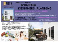 無料設計相談会のお知らせ【一級建築士と考える理想の住まい】