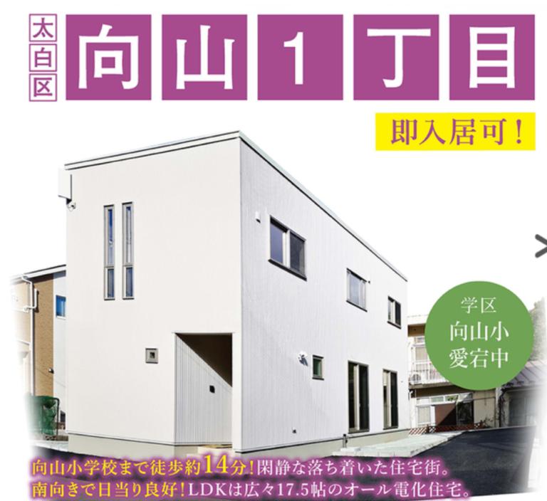 【2,680万円】宮城県仙台市太白区向山1丁目建売