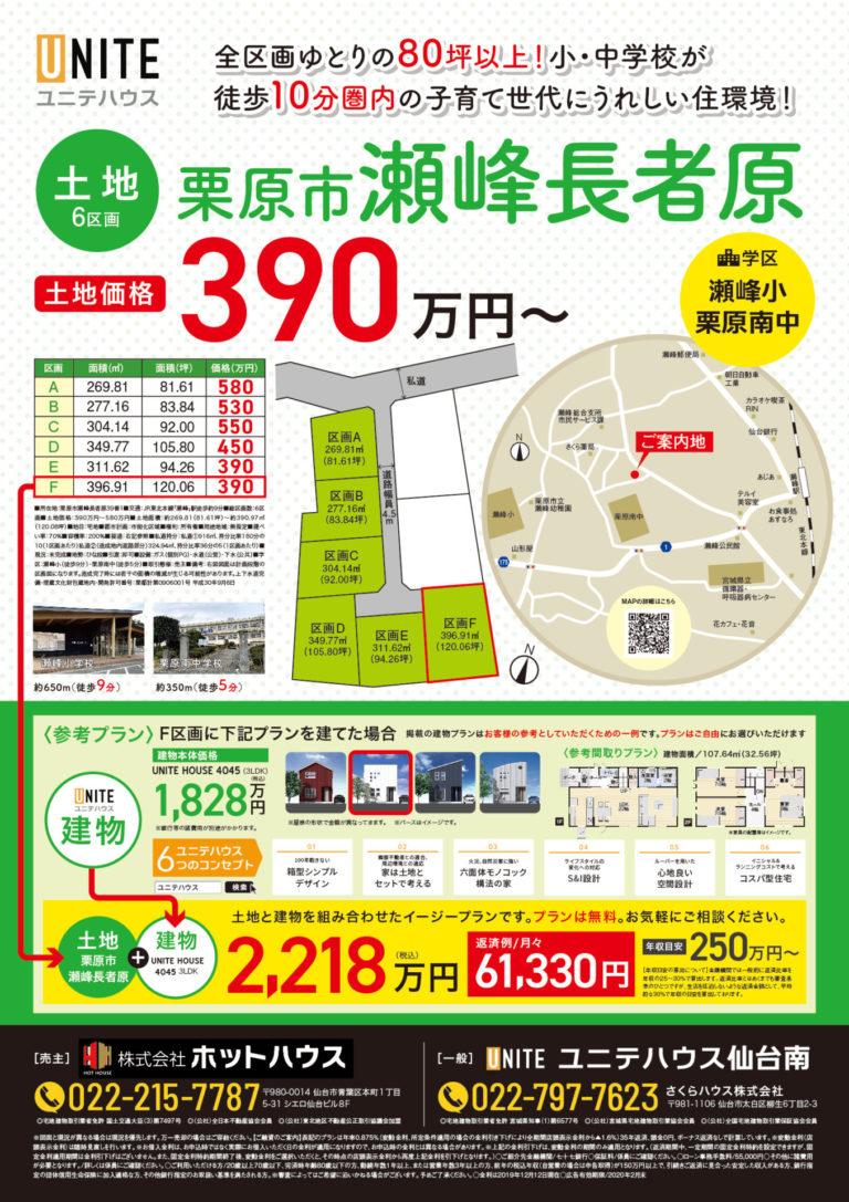 【全6区画】栗原市瀬峰長者原 土地390万円(E区画)