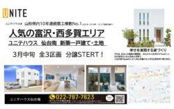 ☆新着☆太白区西多賀5丁目全3区画 新規分譲のお知らせ